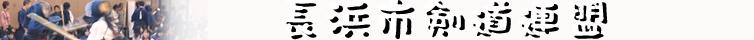 長浜市剣道連盟